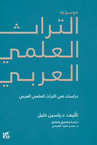 موسوعة التراث العلمي العربي  : دراسات في التراث العلمي العربي