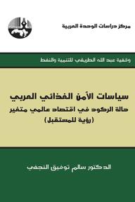 سياسات الأمن الغذائي العربي: حالة الركود في اقتصاد عالمي متغير (رؤية للمستقبل) - وقفية عبد الله الطريقي للتنمية والنفط
