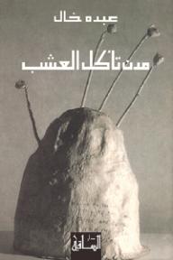 مدن تأكل العشب - عبده خال