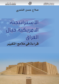 الإستراتيجية الأمريكية حيال العراق