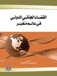 القضاء الجنائي الدولي في عالم متغير - علي يوسف الشكري