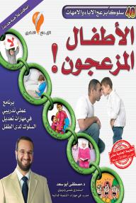 الأطفال المزعجون: برنامج عملي تدريبي في مهارات تعديل السلوك لدى الطفل
