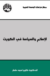 الإسلام والسياسة في الكويت