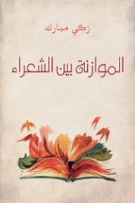 الموازنة بين الشعراء - زكي مبارك