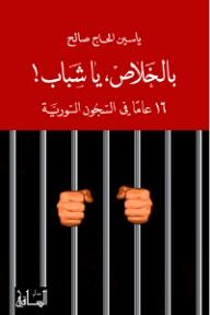 بالخلاص، يا شباب! 16 عاماً في السجون السورية