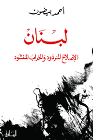 لبنان: الإصلاح المردود والخراب المنشود
