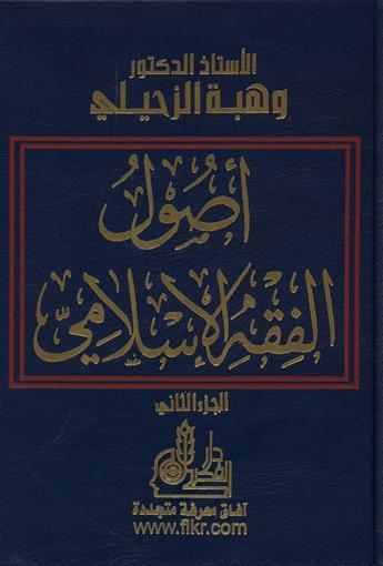 كتاب اصول الفقه الاسلامي وهبة الزحيلي