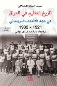 تاريخ التعليم في العراق في عهد الانتداب البريطاني (1921 - 1932)