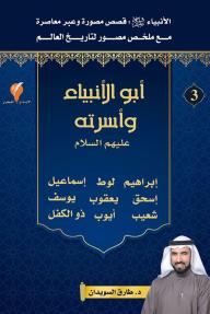أبو الأنبياء وأسرته : قصص الأنبياء - الجزء الثالث