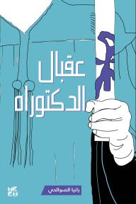 عقبال الدكتوراه - رانيا الصوالحي