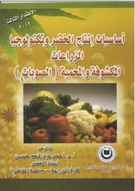 أساسيات إنتاج الخضر وتكنولوجيا الزراعات المكشوفة المحمية (الصوبات) - أحمد عبد المنعم حسن