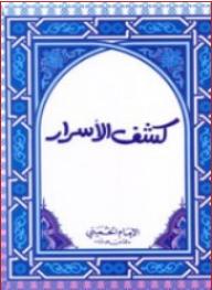 كشف الأسرار - الإمام الخميني