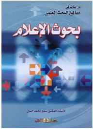 دراسات في مناهج البحث العلمي: بحوث الإعلام - سمير محمد حسين