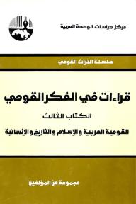 قراءات في الفكر القومي - الكتاب الثالث: القومية العربية والإسلام والتاريخ والإنسانية ( سلسلة التراث القومي )