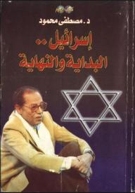 إسرائيل البداية والنهاية - مصطفى محمود