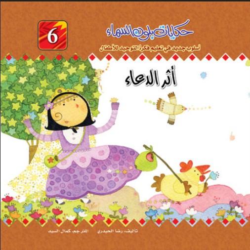 ... كتاب التوحيد - لونان شاموا 8×12 / فلكسي