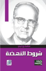 شروط النهضة (مشكلات الحضارة) - مالك بن نبي