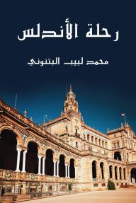 رحلة الأندلس - محمد لبيب البتنوني