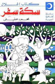 سكة سفر - محمد عفيفي