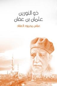 ذو النورين عثمان بن عفان - عباس محمود العقاد