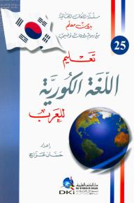 تعليم اللغة الكورية للعرب [جزء 25 من سلسلة اللغات العالمية بدون معلم] [لونان] - حسان عراج, حسان عراج