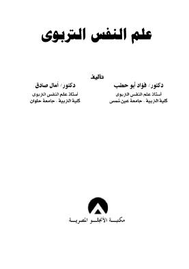 تحميل كتاب علم النفس التربوي بين المفهوم والنظرية pdf