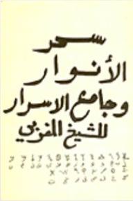 سحر الأنوار وجامع الأسرار. - ابن الحاج التلمساني المغربي