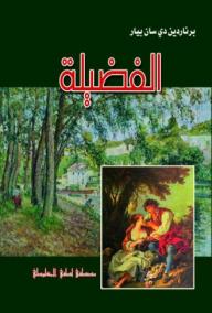 الفضيلة - برناردين دي سان بيار, مصطفى لطفي المنفلوطي