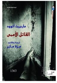 القاتل الأعمى - مارجريت أتوود, عزة مازن