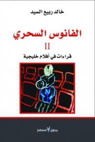الفانوس السحري : قراءات في السينما - خالد ربيع السيد