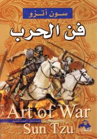 فن الحرب - صن تزو, أحمد ناصيف