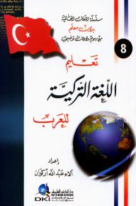 تعليم اللغة التركية للعرب [جزء 8 من سلسلة اللغات العالمية بدون معلم] لونان - آلاء عبد الله أركوان