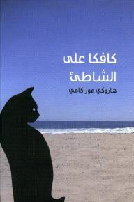 كافكا على الشاطئ - هاروكي موراكامي, إيمان حرز الله, سامر أبو هواش