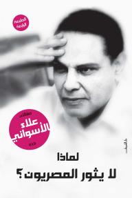 لماذا لايثور المصريون - علاء الأسواني