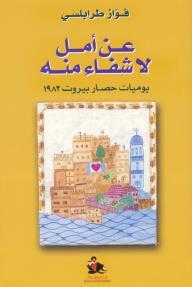 عن أمل لا شفاء منه - يوميات حصار بيروت 1982