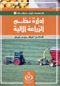 سلسلة اقتصاديات الزراعة والغذاء: 1- إدارة نظم الزراعة الآلية - إبراهيم سليمان