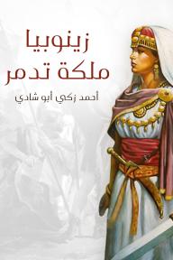 زينوبيا ملكة تدمر: أوبرا تاريخية كبرى ذات أربعة فصول