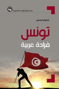 تونس فرادة عربية