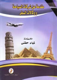 مقدمة عن شركات السياحة ووكالات السفر - لمياء حفني