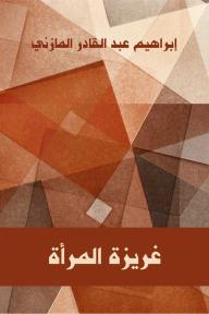 غريزة المرأة - إبراهيم عبد القادر المازني