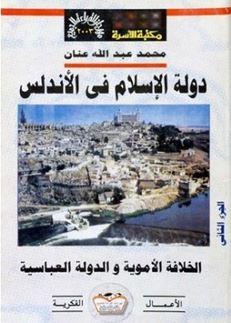 مراجعات دولة الإسلام في الأندلس الجزء الثاني دولة