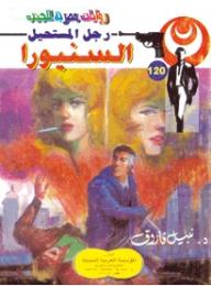 السنيورا (120) (سلسلة رجل المستحيل) - نبيل فاروق