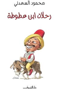 رحلات ابن عطوطه - محمود السعدني