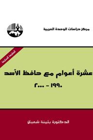 عشرة أعوام مع حافظ الأسد 1990-2000