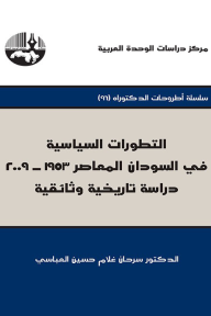 التطورات السياسية في السودان المعاصر 1953 - 2009: دراسة تاريخية وثائقية ( سلسلة أطروحات الدكتوراه )