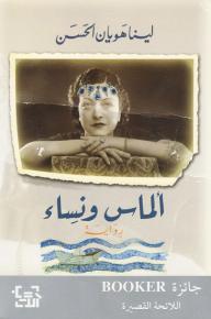ألماس ونساء - لينا هويان الحسن