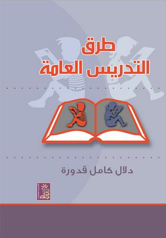 طرق التدريس الحديثة من انجاز الطلبة الاساتذة : محمد كزرة حنان التيال تحت  إشراف الاستاذ ...