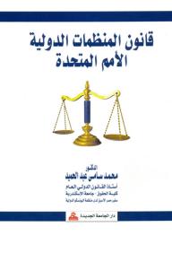 الرياض تدعو المنظمات الدولية للكشف عن مصير القطري حمد المري