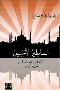 أساطير الآخرين: نقد الإسلام المعاصر ونقد نقده