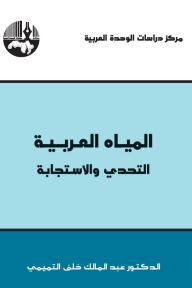 المياه العربية : التحدي والاستجابة